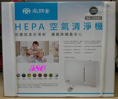 《586家電館》尚朋堂HEPA空氣清淨機【SA-2288F】可除甲醛~適用16坪!台灣製~特價中.