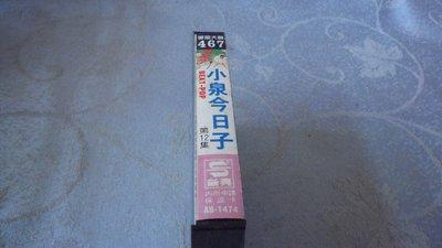 紫色小館3-----小泉今日子