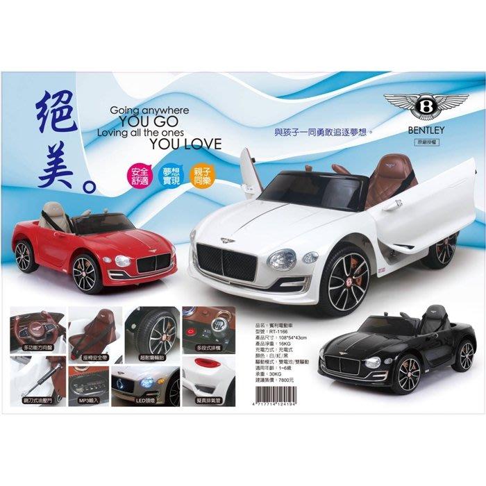 CHING-CHING親親-賓利電動車(紅色/白色/黑色)RT-1166