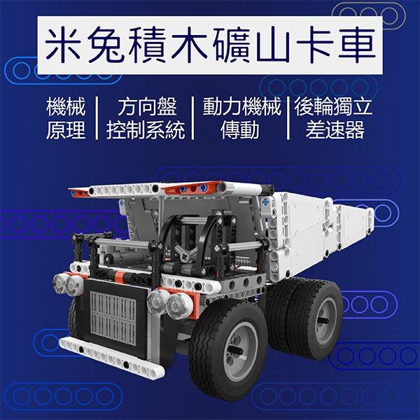 【刀鋒】小米米兔積木礦山卡車 現貨 當天出貨 米兔 有品 創意積木 自由拼接 科技積木 動力機械