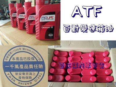 『自在購』molife 裕隆集團 ATF DEXRON III H Type 自動變速箱油