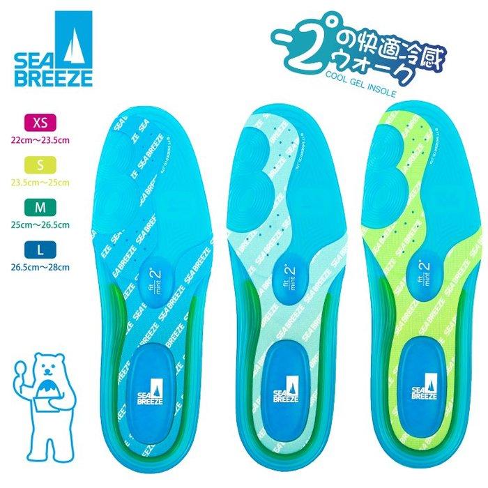 《FOS》日本 SEA BREEZE 涼感鞋墊 夏天涼爽 舒適 降溫 緩震 減緩疲勞 緩震 通勤 久站 2020新款