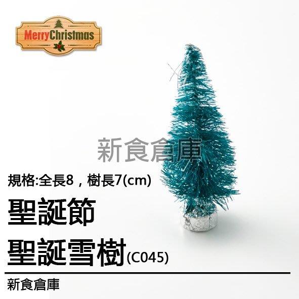 聖誕節聖誕樹造型裝飾材料( 薑餅屋材料 / 鈴鐺圈 / 梅花鹿 / 雪人 / 聖誕樹 / 聖誕葉 / 現貨+預購新食倉庫