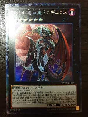 《CPF1-JP022 龍血鬼德古拉斯(日紙雕鑽) 》 【CS超聖文化2讚】