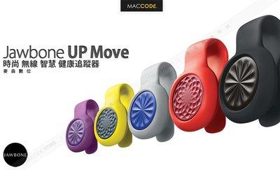 【先創公司貨】Jawbone UP MOVE 無線 時尚 智慧 健康追蹤器 含稅 現貨