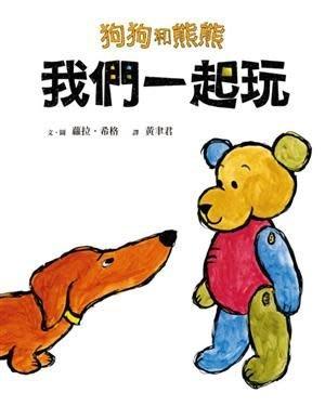 *小貝比的家*格林~狗狗和熊熊-我們一起玩