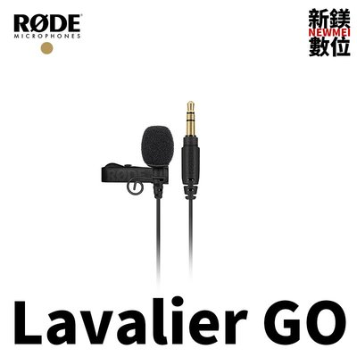 【新鎂】RODE Lavalier GO 領夾式 小型麥克風 3.5mm 正成公司貨 wirelessgo搭配