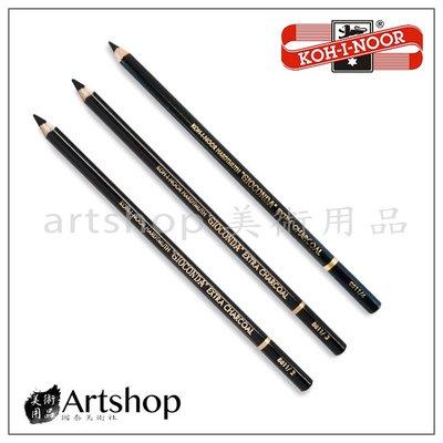 【Artshop美術用品】捷克 KOH-I-NOOR 8811 碳精筆 (黑色) 三款可選