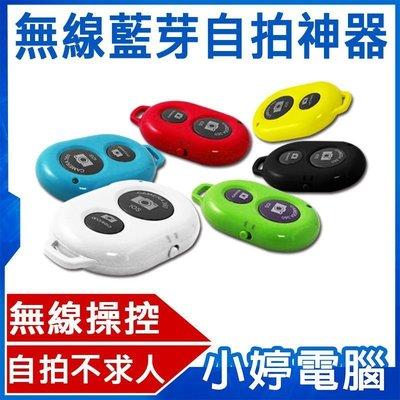 【小婷電腦*手機】全新 無線藍芽自拍器 免安裝 不求人 無線操控 輕巧攜帶 iphone HTC Samsung