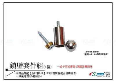 【招財貓LED】LED手寫廣告板- A4.A3尺寸專用鎖壁套件12mm*30mm(1組4個)