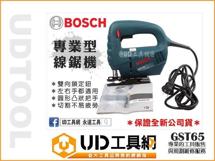 @UD工具網@ 購機送原廠鋸片德國博世 專業型 線鋸機 曲線鋸機 GST65 曲線切割鋸 手提式線鋸機 BOSCH
