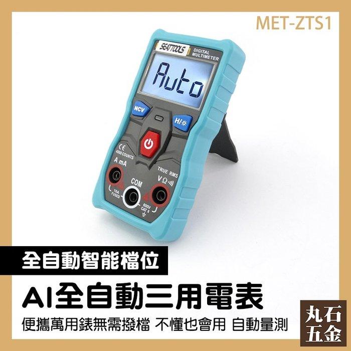 全自動電表 交流電流 便攜式 最大顯示4000字 MET-ZTS1 直流電壓 數位電表