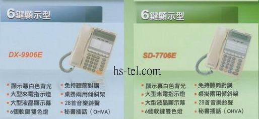 電話總機專業網...DX-616A..SD-616A主機+4台東訊6鍵顯示話機DX-9906E..SD-7706E