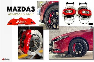 小傑車燈--全新 MAZDA 3 19 20 DS S1 卡鉗 大六活塞 雙片浮動碟 355盤 金屬油管 來令片 轉接座