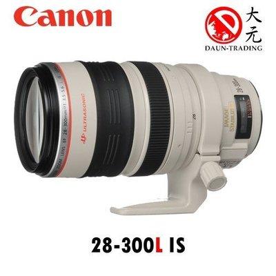 *大元˙高雄*【平輸優惠中】CANON EF 28-300mm L IS USM 旅遊鏡之王 平輸貨
