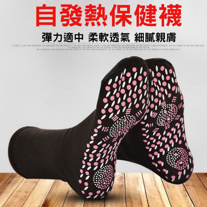 糖衣子輕鬆購【AS0235】托瑪琳防滑按摩保健襪子短襪中長襪子