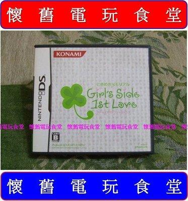 現貨『懷舊電玩食堂』正版、盒裝、3DS可玩【NDS】心跳回憶 1 純愛手札 1 Girl's Side 1st Love