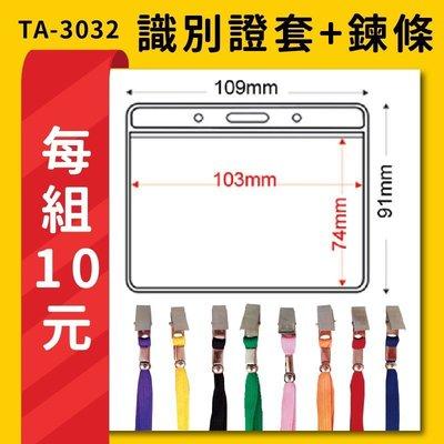 50條~鍊條+識別證套TA-3032 (103x74mm)  50組 (一組10元) 顏色任選