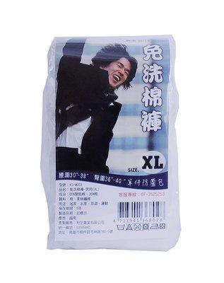 【B2百貨】 綺思美免洗棉褲-男(XL) 4713941368028 【藍鳥百貨有限公司】