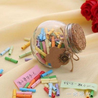 許愿紙情書便簽木盒玻璃瓶創意禮物小信紙愛意表達表白送男女友『舒心生活』