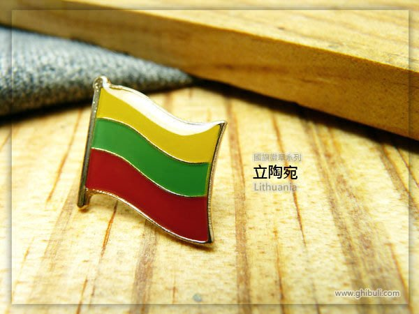 【國旗徽章達人】立陶宛國旗徽章/國家/胸章/別針/胸針/Lithuania/超過50國圖案可選