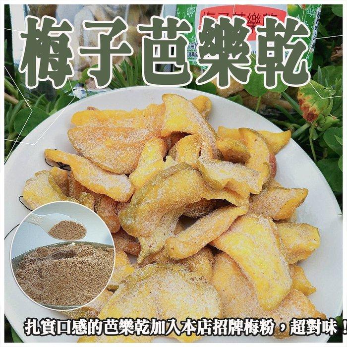 50年老店-正宗牌蜜餞(梅子):【梅子芭樂乾(小包)】濃濃芭樂味加甘甜梅粉,超對味!