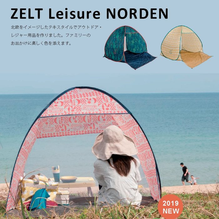 Dou Dou House 日本 BISQUE - ZELT 北歐風彈出式秒開 抗UV涼夏帳篷 (三款) (現貨)