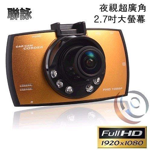 【用心的店】夜視王加強版 聯詠晶片 超大廣角170度 高清1080P 2.7吋大螢幕行車紀錄器