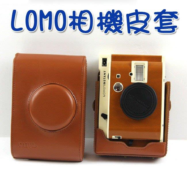 數位3C成 LomoInstant 拍立得 相機包 合身包 皮套 【DIMAA2】