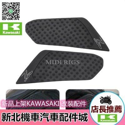 適用川崎 Kawasaki Z900 2017年 油箱防滑貼 隔熱貼 硅膠膝蓋側貼