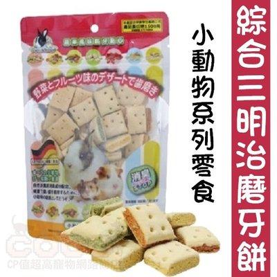 *COCO*寵物魔法村Pet Village鼠兔用綜合三明治磨牙餅160g小動物零食、磨牙點心PV-533-1604