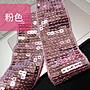 『ღIAsa 愛莎ღ手作雜貨』9方珠片手工釘珠亮片閃蕾絲條DIY連衣裙腰帶飾品裝飾材料寬4cm