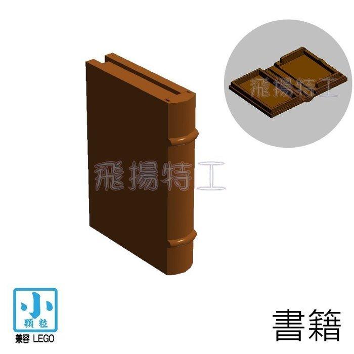 【飛揚特工】小顆粒 積木散件 物品 SRE153 書本 書籍 書 課外讀物 零件 配件(非LEGO,可與樂高相容)