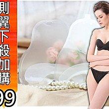 ☆女孩衣著☆波波小姐隱形浮力內衣隱形胸罩貼片黏貼翼片側(NO.10)