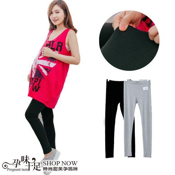 現 羅紋坑條小標裝飾孕婦內搭褲 兩色 台灣製【CQI1917】孕味十足。孕婦裝