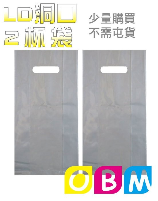 OBM包裝材料館 -LD材質 透明高質感 厚度80u 洞口飲料袋兩杯袋 / 一公斤裝約65pcs / 90元