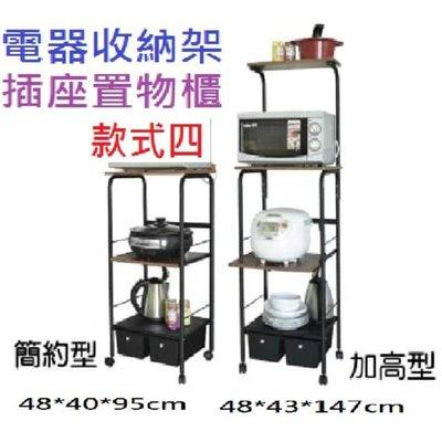 家電收納架插座收納微波爐架四層雙抽 架三層廚房收納架收納推車廚房櫃落地架鐵力士架附輪