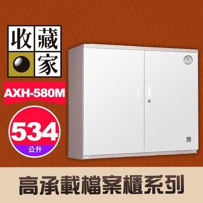 【534公升】收藏家 AXH-580M 左右雙門大型電子防潮櫃箱 高乘載系列  庫房 公務 資產保存 (隱密門) 屮Z7
