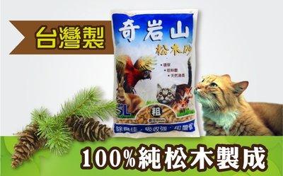 全球寵物~台灣製造 奇岩山松木砂 5L(粗)