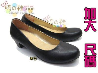 ☆綺的鞋鋪子【加大尺碼】OL必備素面中跟包鞋25.5~27cm  A19黑36 後跟高5公分 台灣製造MIT