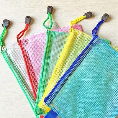 現貨 網格袋 透明 拉鍊袋 文具袋 A4 A5 B5 文件袋 手提袋 防水袋 資料袋 ❃彩虹小舖❃【B030】網格拉鍊袋