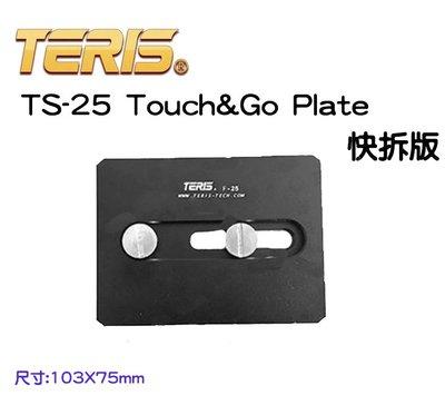 【EC數位】TERIS  TS-25 Touch&Go Plate 快板 快拆座 快拆版 快裝板