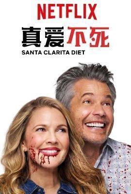 【藍光電影】真愛不死 1+2季 2碟 返生餐單/小鎮滋味 Santa Clarita Diet Season 1+2 (2017)