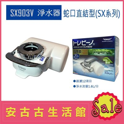 (現貨!)日本 TORAY【SX903V】水龍頭型淨水器 濾水 過濾 除鉛