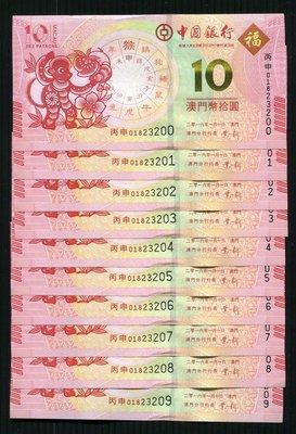 澳門2016年丙申猴年生肖鈔十連鈔(尾四碼同號3200-3209)全程不帶4,7