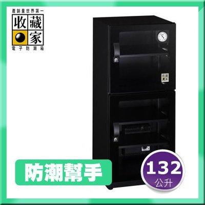 【防潮幫手】收藏家 132公升 時尚珍藏全能型電子防潮箱 CD-125 (單眼專用/防潮盒)