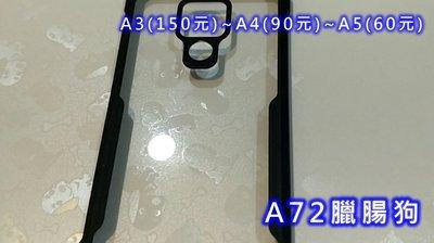 ~A3款 包膜材料 ~A72 壓紋膜~臘腸狗 手機包膜紙 透明 LINTEC 包膜料 邊條 DIY 工具 完工價400元