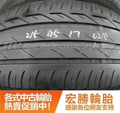 【宏勝輪胎】中古胎 落地胎 維修 保養 底盤:215 45 17 普利司通 T001 15年 4條含工6000元