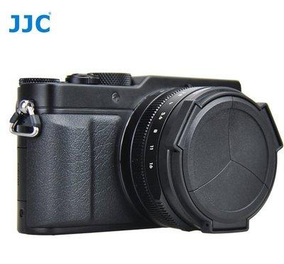 泳JJC 公司貨 Panasonic DMC-LX100自動開合鏡頭蓋 鏡頭蓋 自動鏡頭蓋 賓士蓋