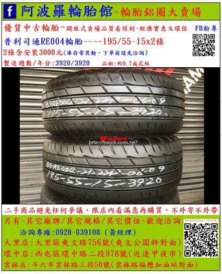 中古/二手輪胎 195/55-15 普利司通RE004輪胎 9.7成新 2020年製 有其它商品 歡迎洽詢